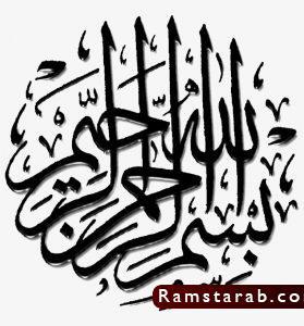 بسم الله الرحمن الرحيم PNG25