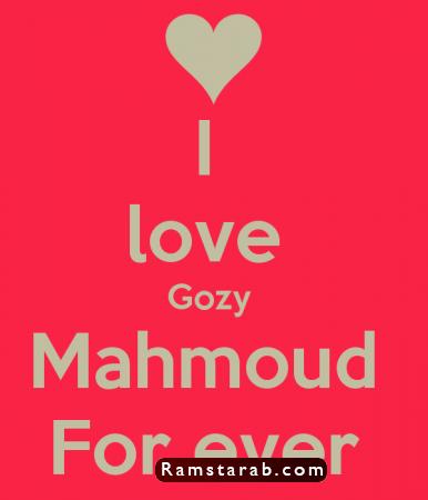 صور اسم محمود17
