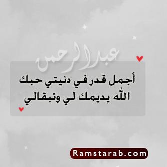 صور اسم عبد الرحمن28