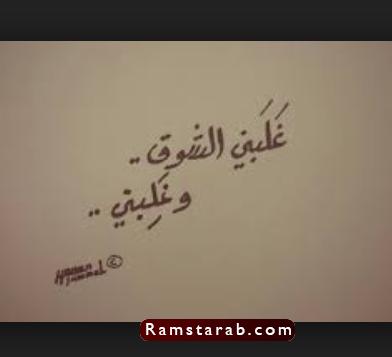 صور عن الشوق23