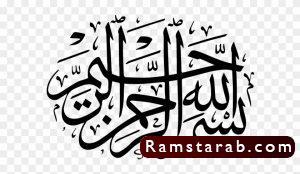 بسم الله الرحمن الرحيم PNG22