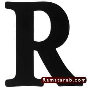صور حرف r20