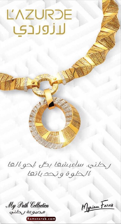 مجوهرات لازوردي47