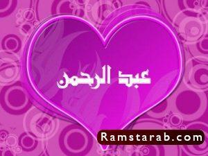 صور اسم عبد الرحمن29