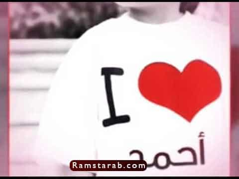 صور اسم أحمد28