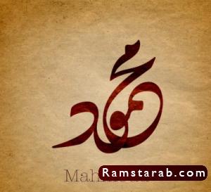 صور اسم محمود14