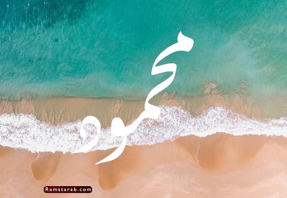 صور اسم محمود21
