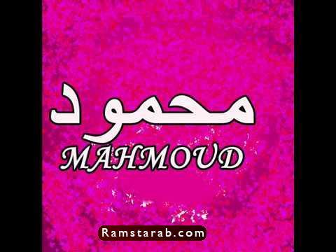 صور اسم محمود13