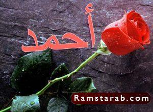 صور اسم أحمد33