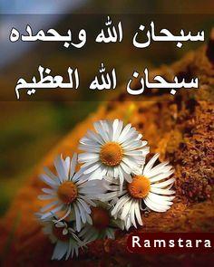 صور سبحان الله العظيم27