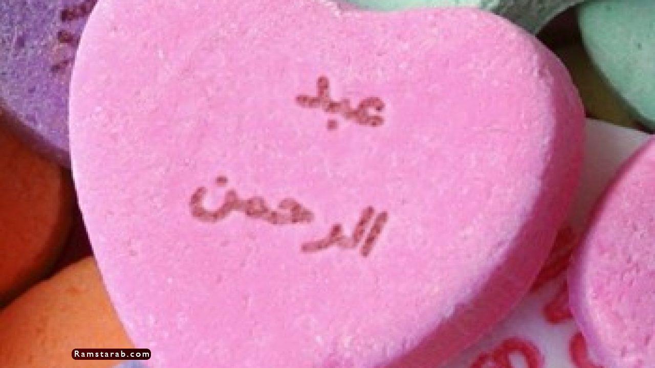 صور اسم عبد الرحمن20