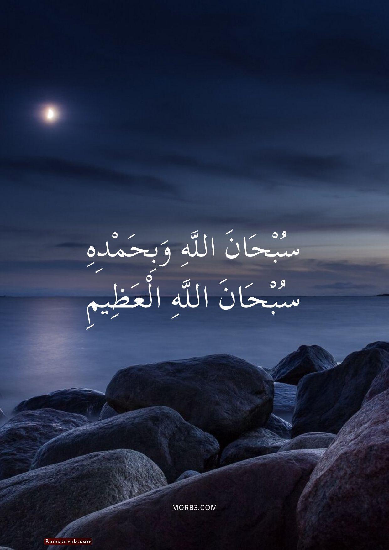 صور سبحان الله العظيم23