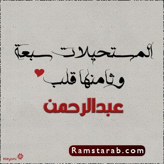 صور اسم عبد الرحمن21