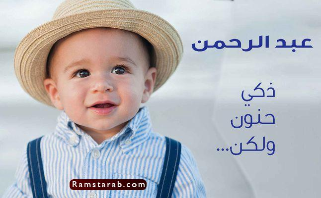 صور اسم عبد الرحمن26