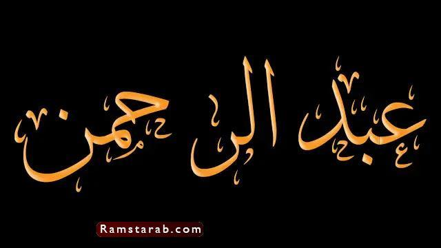 صور اسم عبد الرحمن22
