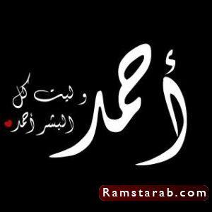صور اسم أحمد30