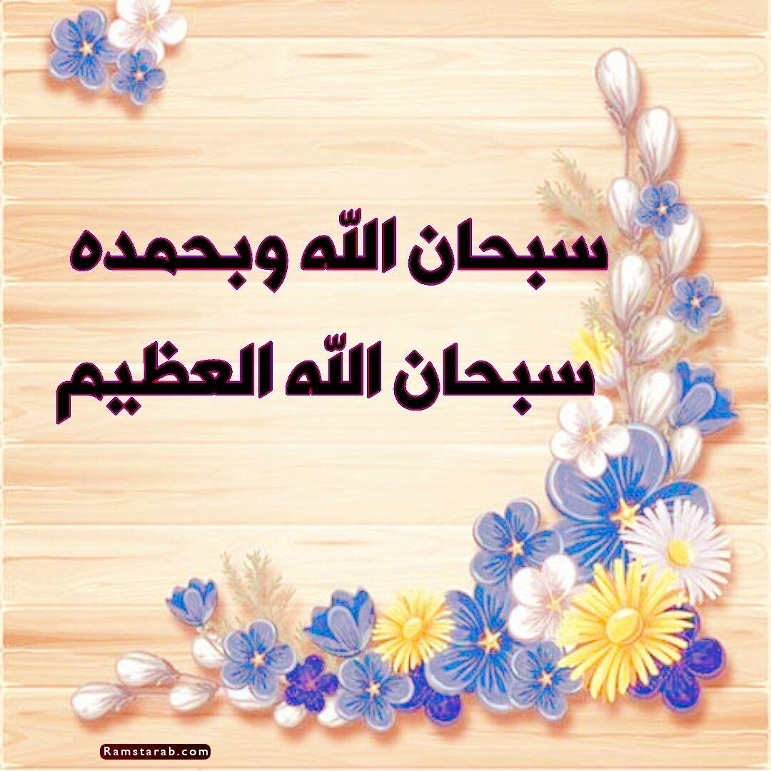صور سبحان الله العظيم25