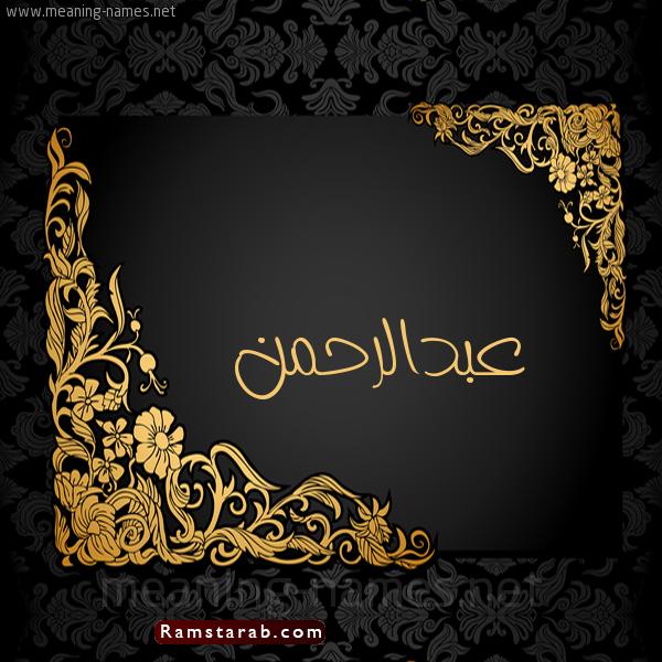 صور اسم عبد الرحمن27