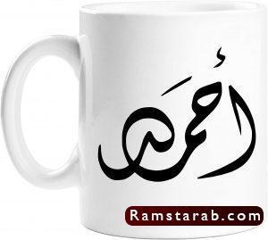 صور اسم أحمد32