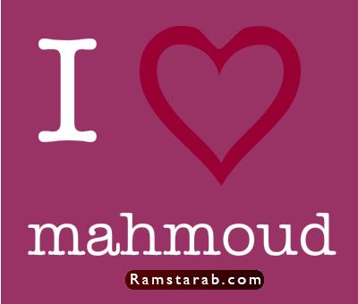 صور اسم محمود16