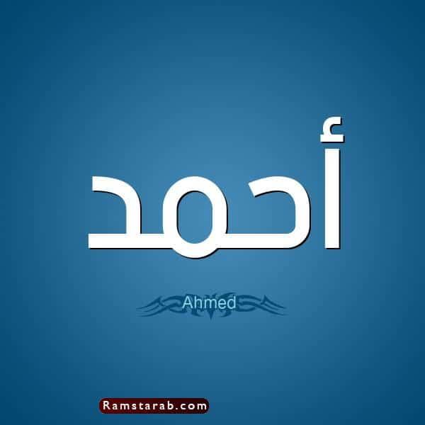 صور اسم أحمد24