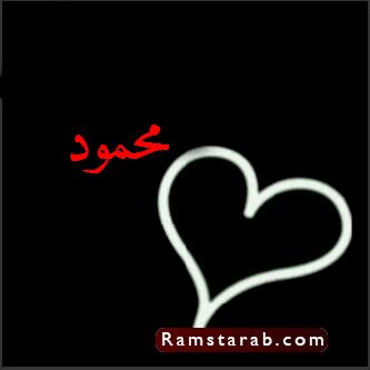 صور اسم محمود20