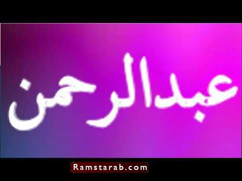 صور اسم عبد الرحمن24
