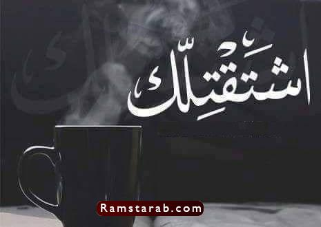 صور عن الشوق26