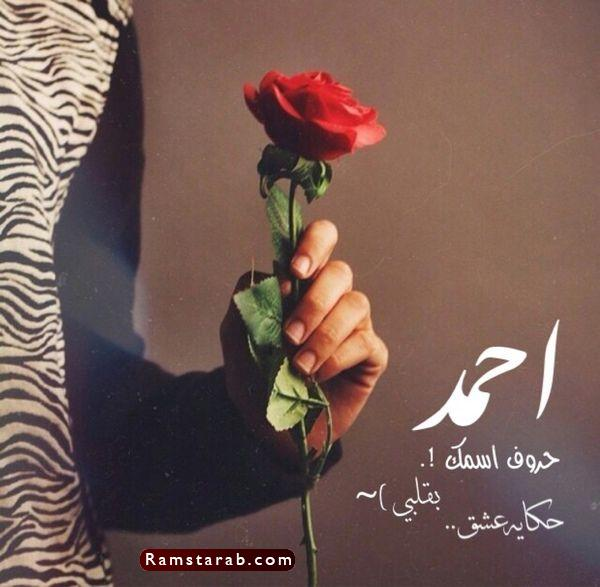 صور اسم أحمد34
