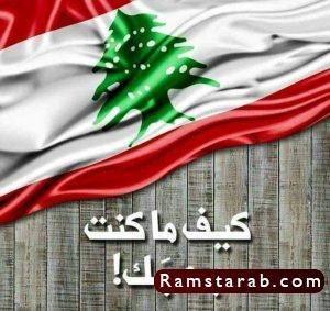 صور علم لبنان26