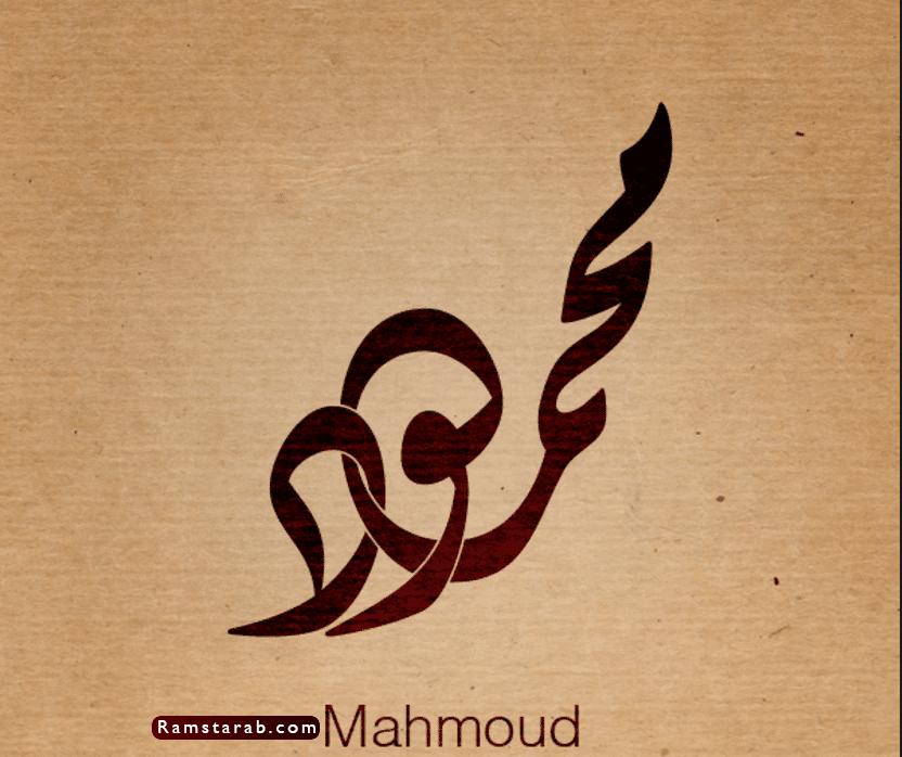 صور اسم محمود8