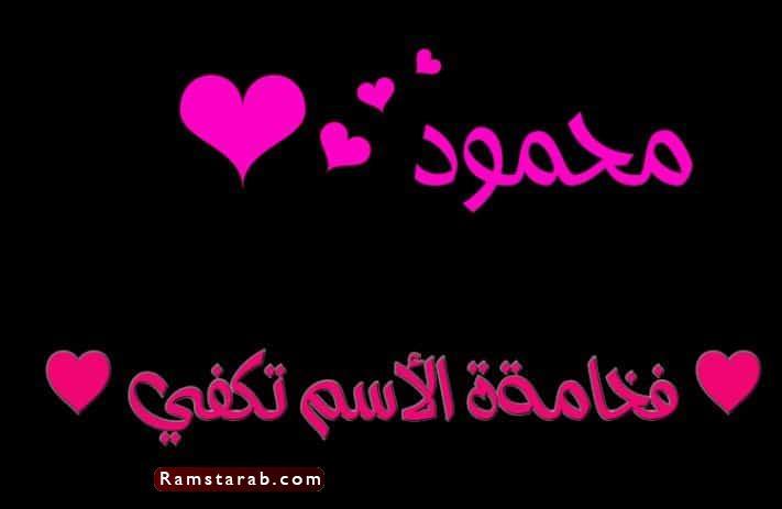 صور اسم محمود9