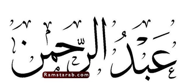 صور اسم عبد الرحمن15