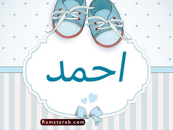 صور اسم أحمد23