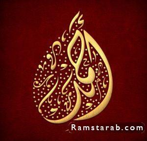صور اسم أحمد22