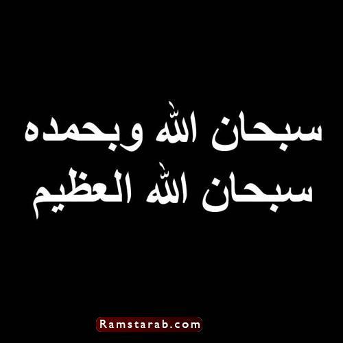 صور سبحان الله العظيم17