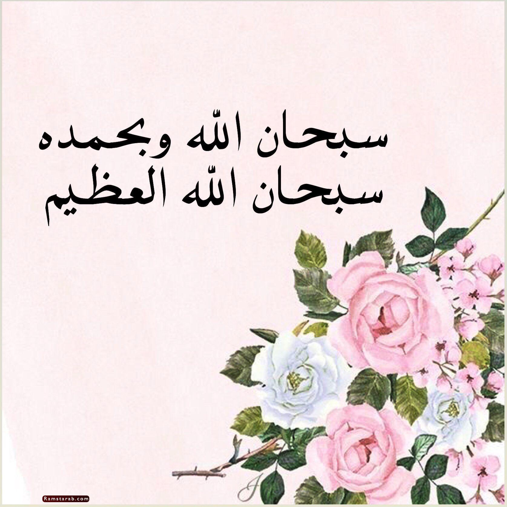 صور سبحان الله العظيم19