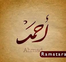 صور اسم أحمد17