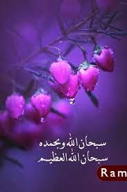 صور سبحان الله العظيم15