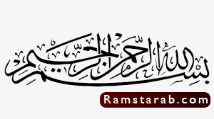 بسم الله الرحمن الرحيم PNG15