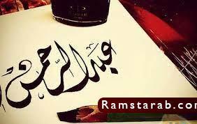 صور اسم عبد الرحمن17