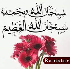صور سبحان الله العظيم14