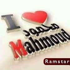 صور اسم محمود10