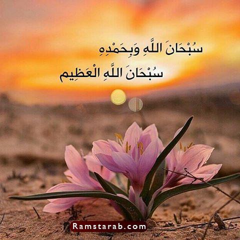 صور سبحان الله العظيم13