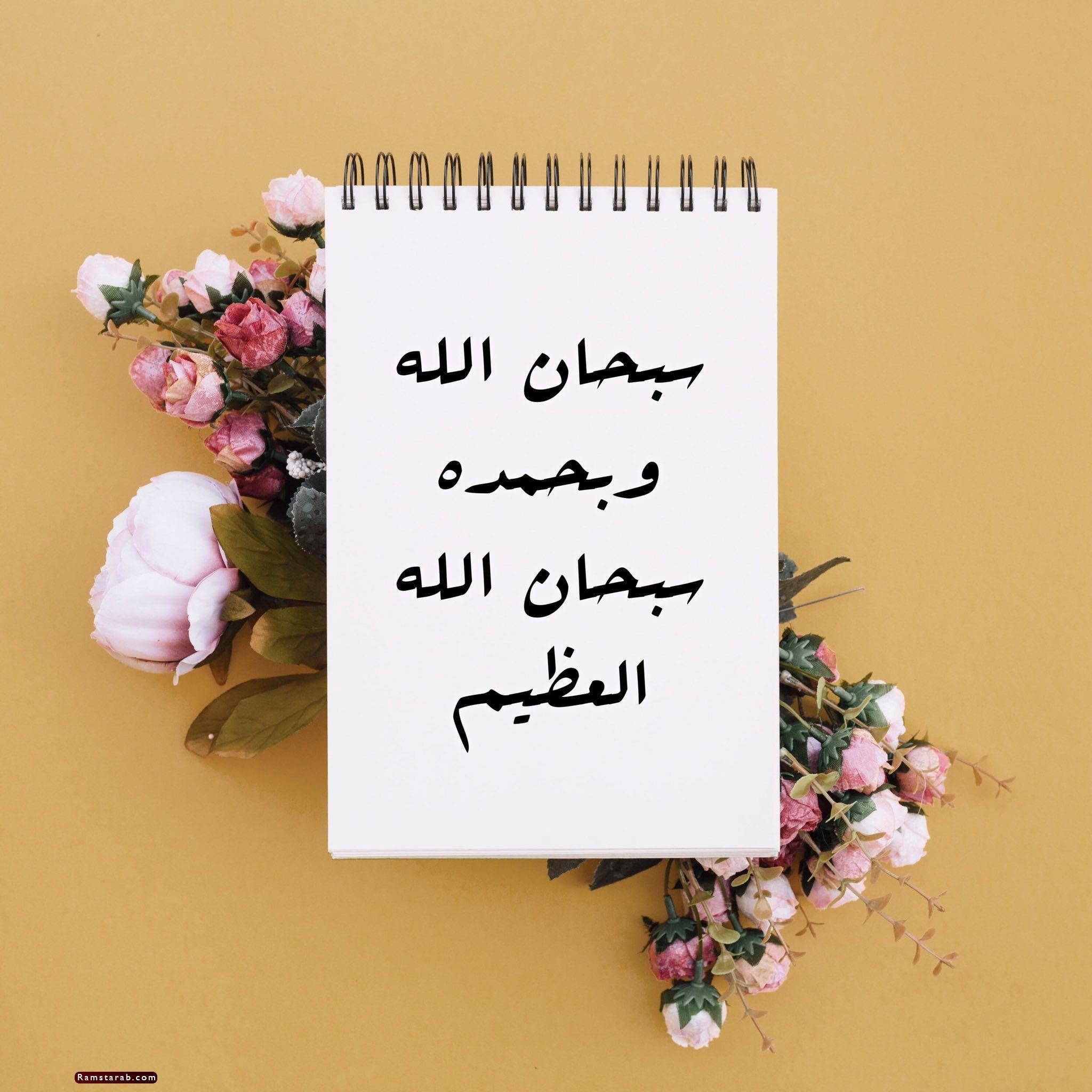 صور سبحان الله العظيم12
