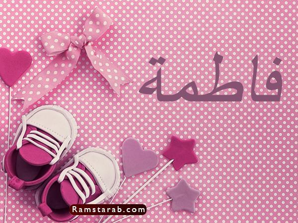 صور اسم فاطمة13
