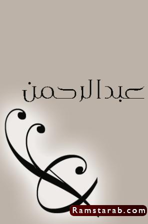 صور اسم عبد الرحمن18