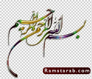 بسم الله الرحمن الرحيم PNG13