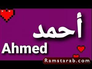 صور اسم أحمد18