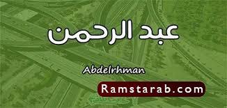 صور اسم عبد الرحمن13